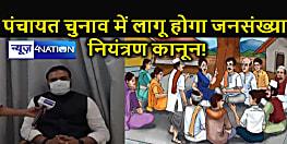 पंचायती राज मंत्री ने कर दिया ऐलान - बिहार के निकायों में पहले से जनसंख्या नियंत्रण कानून में लागू, अब पंचायत चुनाव में भी होगी व्यवस्था