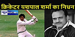 टूट गई 1983 वर्ल्ड कप की डोर : वनडे में कभी शून्य पर पैवेलियन नहीं लौटनेवाले यशपाल शर्मा जिंदगी के मैच में हुए आउट