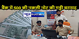 BIHAR NEWS: बैंक में बड़ी रकम जमा करने पहुंची महिला के पास से मिले जाली नोट, फिर मच गई अफरातफरी, जानें पूरा मामला