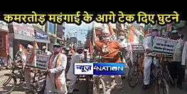 BIHAR NEWS: बढ़ती महंगाई के विरोध में कांग्रेस ने साइकिल यात्रा निकालकर किया प्रदर्शन, केंद्र और राज्य सरकार के विरोध में की नारेबाजी