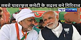 BIHAR NEWS: राजनीतिक मामलों पर देश की सबसे पावरफुल कैबिनेट कमिटी ऑन पॉलिटिकल अफेयर्स के सदस्य बने गिरिराज सिंह, जगह पाने वाले एकमात्र बिहारी मंत्री