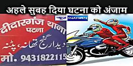 CRIME NEWS: अपराधियों ने फिर दिखाया दुस्साहस, हथियार के बल पर बाइक सहित नगद की लूट, शादी से लौट रहा था शिकार बना युवक