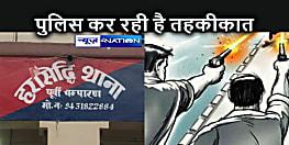 CRIME NEWS: बेखौफ अपराधियों ने दरवाजे पर बैठे व्यक्ति को मारी गोली, गंभीर हालत में मोतिहारी रेफर