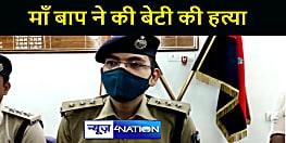 BIHAR NEWS : प्रेम प्रसंग में कर दी गई युवती की निर्मम हत्या, आरोपी माँ बाप को पुलिस ने किया गिरफ्तार