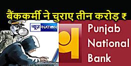 बैंककर्मी ही बन गए लुटेरे : पंजाब नेशनल बैंक के कैशियर ने ग्राहकों को लगाया चूना, खाते से उड़ाए तीन करोड़ से भी ज्यादा रकम