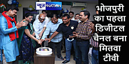 भोजपुरी फिल्म इंडस्ट्री ने भी पकड़ी ओटीटी की राह, मितवा टीवी के नाम से पहले डिजीटल चैनल का का आगाज