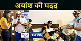 अयांश की मदद के लिए आगे आये कांग्रेस नेता रमेश पांडे, माता पिता को दी आर्थिक मदद