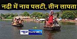 समस्तीपुर: बलान नदी में नाव पलटी, सवार पांच युवकों में से दो तैर कर निकले, तीन अभी भी लापता