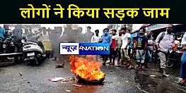BIHAR NEWS : पानी हटाने को लेकर दो पक्षों में हुई जमकर मारपीट, कई लोग जख्मी, आक्रोशित लोगों ने किया सड़क जाम