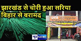 झारखंड के जसीडिह में लूटा गया सरियों से भरा ट्रक बिहार के बांका से बरामद, दुकानदार फरार