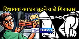 BIHAR CRIME: राजद विधायक के घर सेंधमारी करने वाले चढ़े पुलिस के हत्थे, चार आरोपी गिरफ्तार, मुख्य आरोपी है फरार