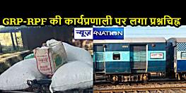 UP CRIME NEWS: गोरखपुर-नरकटियागंज रेलखंड पर धड़ल्ले से हो रही विदेशी सामानों की तस्करी, प्रशासन मौन, सुरक्षा पर संकट
