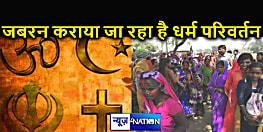 आधा दर्जन गांवों में कराया गया जबरन धर्म परिवर्तन :  मुसहर व दलित समुदाय के लोगो के ईसाई धर्म अपनाने के बाद हरकत में आए हिन्दू संगठन