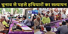 पंचायती राज चुनाव को लेकर मसौढ़ी में हथियारों का सत्यापन शुरू