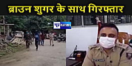 3 करोड़ रुपये की ब्राउन शुगर के साथ तीन आरोपी चढ़े पुलिस के हत्थे, दो बाइक और तीन मोबाइल भी जब्त