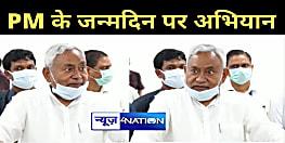 CM नीतीश का ऐलानः PM मोदी के जन्मदिन पर बिहार में बड़े स्तर पर होगा टीकाकरण