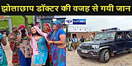 अलीगढ़ : झोलाछाप डॉक्टर की वजह से बच्चे की गई जान, गुस्साए परिजनों ने किया सड़क जाम