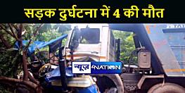 AURANGABAD NEWS : सड़क हादसे में चार लोगों की हुई मौत, 5 पुलिसकर्मी घायल, अस्पताल में चल रहा है इलाज