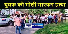BIHAR NEWS : ट्यूशन पढ़कर घर लौट रहे युवक को अपराधियों ने मारी गोली, मौके पर हुई मौत, आक्रोशित लोगों ने किया सड़क जाम