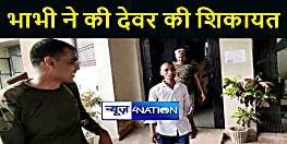 BIHAR NEWS : देवर की शिकायत लेकर भाभी पहुंची थाने, पुलिस ने आरोपी को गिरफ्तार कर भेजा जेल