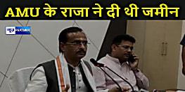 राजा महेंद्र प्रताप ने AMU के लिए लीज पर दी थी जमीन, लेकिन यूनिवर्सिटी में कहीं भी राजा का नाम नहीं- दिनेश शर्मा