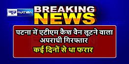 पटना में एटीएम कैश वैन लूटने वाले तीसरे आरोपी को पुलिस ने किया गिरफ्तार, कई दिनों से था फरार