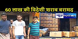 BIHAR CRIME: पंचायत चुनाव में खपाने के लिए लाई गई 400 कार्टन विदेशी शराब बरामद, 3 तस्कर भी गिरफ्तार