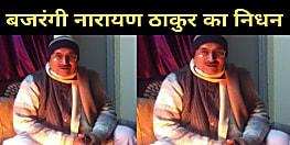 मोतिहारी के बड़े समाजसेवी बजरंगी नारायण ठाकुर का निधन,पूर्व विधायक अवनीश सिंह ने जताया शोक..जिले भर में शोक की लहर