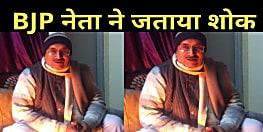 समाजवादी नेता बजरंगी ठाकुर नहीं रहेः BJP नेता अमित उर्फ लड्डू सिंह ने जताया शोक