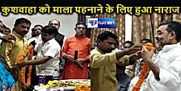 उपेंद्र कुशवाहा को माला पहनाने के लिए जदयू नेता हुआ नाराज, कार्यक्रम से भागने लगे