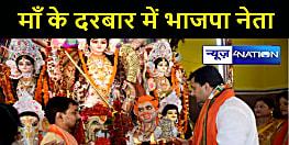 माँ दुर्गा के दरबार में पहुंचे भाजपा नेता ऋतुराज सिन्हा, लोगों के स्वास्थ्य और समृद्धि के लिए की प्रार्थना