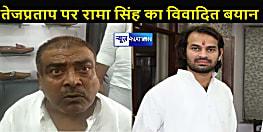 शिवानंद के बाद रामा सिंह ने भी लालू के बड़े लाला को लेकर दिया विवादित बयान, कहा- तेजप्रताप पार्टी में रहे या न रहे, राजद को कोई फर्क नहीं पड़ने वाला