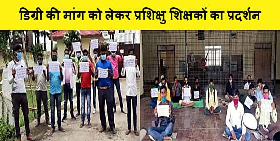 बिहार राज्य प्रशिक्षु शिक्षक संघर्ष संघ ने राज्यव्यापी धरना का किया आयोजन, फाइनल ईयर डिग्री दिये जाने की मांग की