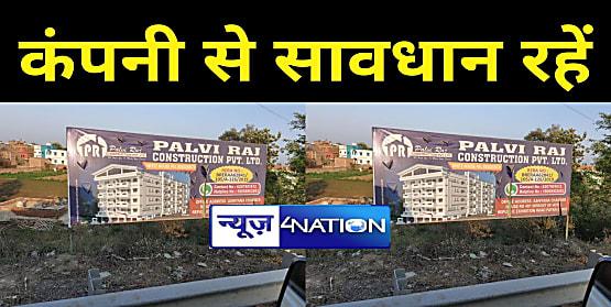 पल्लवी राज कंस्ट्रक्शन कंपनी के एक और फर्जीवाड़े का खुलासा ,व्हाइट हाऊस पल रेसिडेंसी का लगा दिया बोर्ड,RERA तक पहुंचा मामला