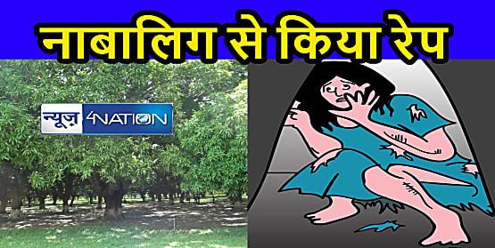 Bihar Crime News : बिहार में युवक ने की हैवानियत की हद पार, आम के बगीचे में नाबालिग से किया गंदा काम