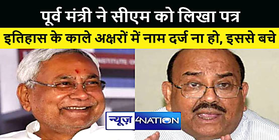 पूर्व मंत्री नरेन्द्र सिंह ने सीएम नीतीश को लिखा पत्र, कहा इतिहास के काले अक्षरों में नाम दर्ज न हों, इससे बचे
