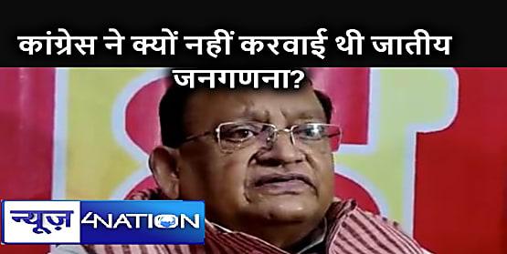 बिहार में जातीय जनगणना पर सियासत जारी, अब कृषि मंत्री अमरेंद्र प्रताप ने कांग्रेस से पूछ- इतने सालों में क्यों नहीं करवाई थी जातीय जनगणना?