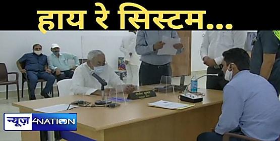 हाय रे सुशासन! CM नीतीश जमीन के नाम पर सिर्फ 'कागज' बांटते हैं, शख्स ने मुख्यमंत्री की खोली 'पोल' तो हो गए शर्मिंदा