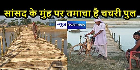 साथी हाथ बढ़ाना...की तर्ज पर साथ आए ग्रामीण, श्रमदान और चंदा कर बनाया चचरी पुल, सांसदो और विधायकों को चुनाव में देंगे जवाब