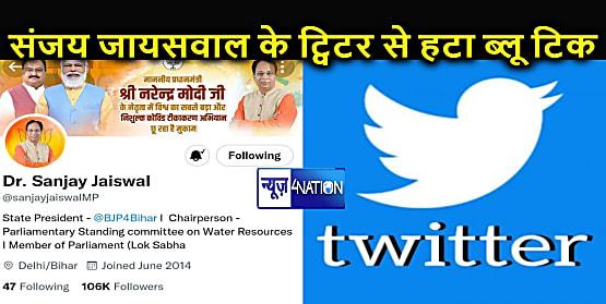 बिहार के भाजपा प्रदेश अध्यक्ष के ट्विटर अकाउंट से हटा ब्लू टिक