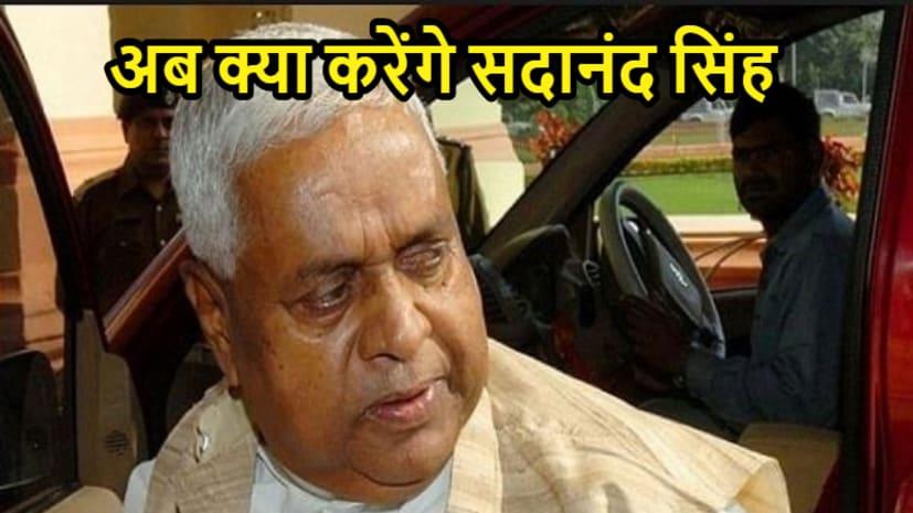 अब क्या करेंगे सदानंद सिंह? राजद नेतृत्व की नाराजगी मोल लेना नहीं चाहती कांग्रेस,तभी तो गोहिल ने उनकी मांग को किया खारिज....