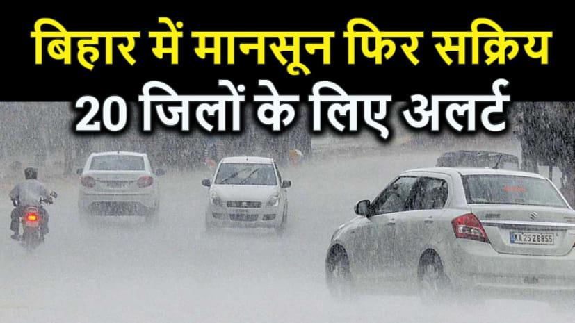 बिहार में बढ़ी मानसून की रफ्तार,  20 जिलों के लिए 24 घंटे में आंधी और बारिश का अलर्ट