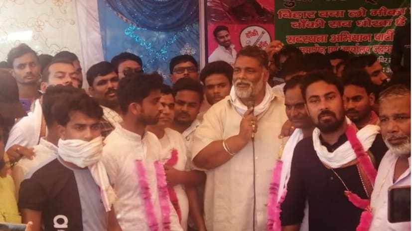 सुपौल के छातापुर प्रखंड में पप्पू यादव ने पार्टी कार्यालय का किया उद्घाटन, बड़ी संख्या में युवा पार्टी में हुए शामिल