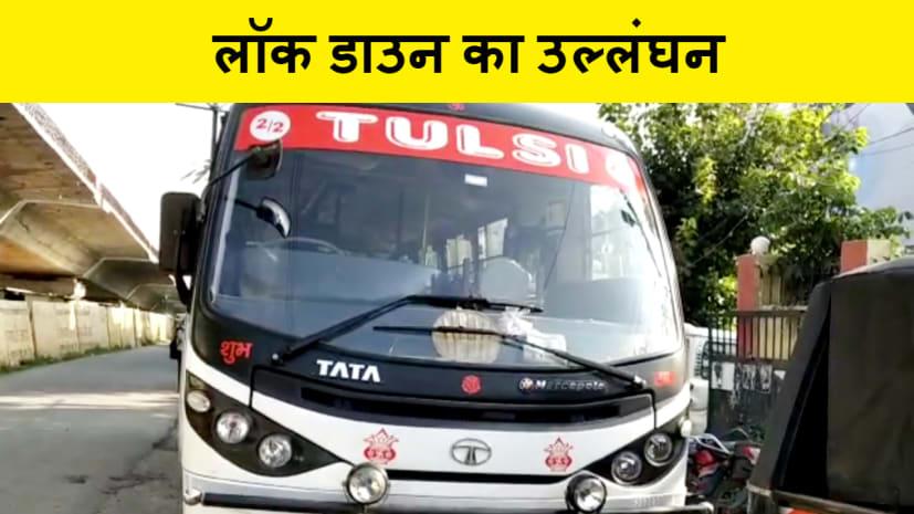 पटना में लॉक डाउन का उल्लंघन कर हो रहा था बसों का परिचालन, एमवीआई ने 4 को किया जब्त