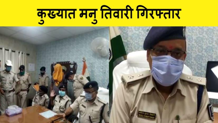 बड़ी खबर : जेडीयू के बाहुबली विधायक पप्पू पांडेय के करीबी की हत्या करने वाला अपराधी अरेस्ट,छापेमारी के दौरान पुलिस पर की थी फायरिंग