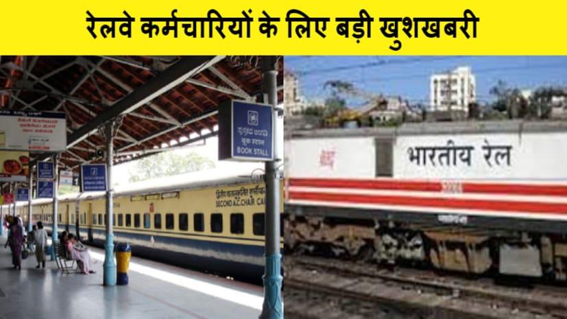 रेलवे कर्मचारियों के लिए बड़ी खुशखबरी : अब घर बैठे मिलेगी यह सुविधा, IRCTC से भी करा सकेंगे रिजर्वेशन