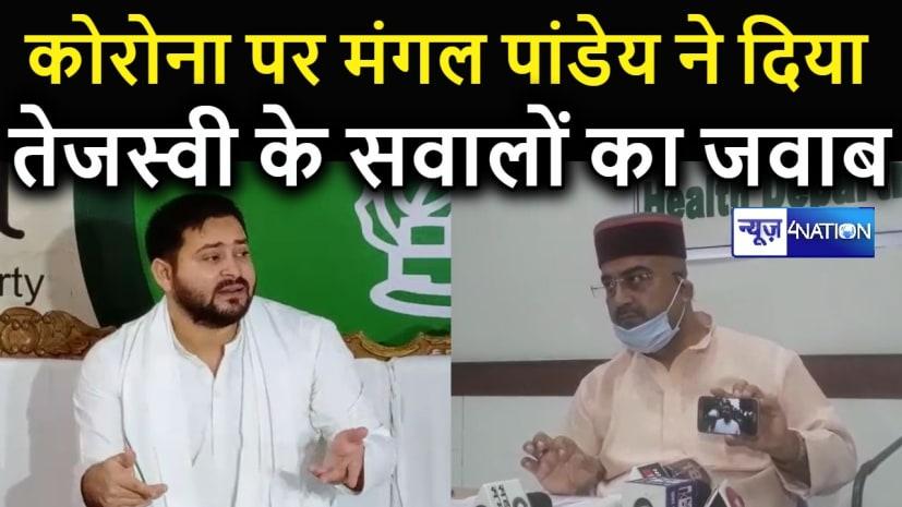 कोरोना पर तेजस्वी के सवालों का मंगल पांडेय ने दिया जवाब, 'देश में सर्वाधिक जांच हो रहा बिहार में, नेता प्रतिपक्ष कर रहे तत्थहीन बात'