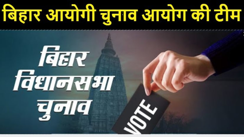 सोमवार को बिहार आएगी चुनाव आयोगी की टीम, ताबड़तोड़ मीटिंग कर तैयारियों की होगी समीक्षा
