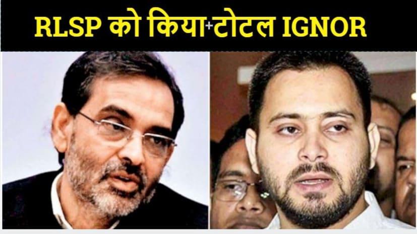 तेजस्वी ने माले को कर लिया सेट, कुशवाहा को टोटल इग्नोर कर कांग्रेस के खाते में भेजा