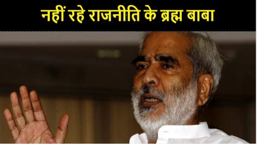 सीनियर लीडर रघुवंश प्रसाद सिंह का निधन, दिल्ली AIIMS में ली अंतिम सांस